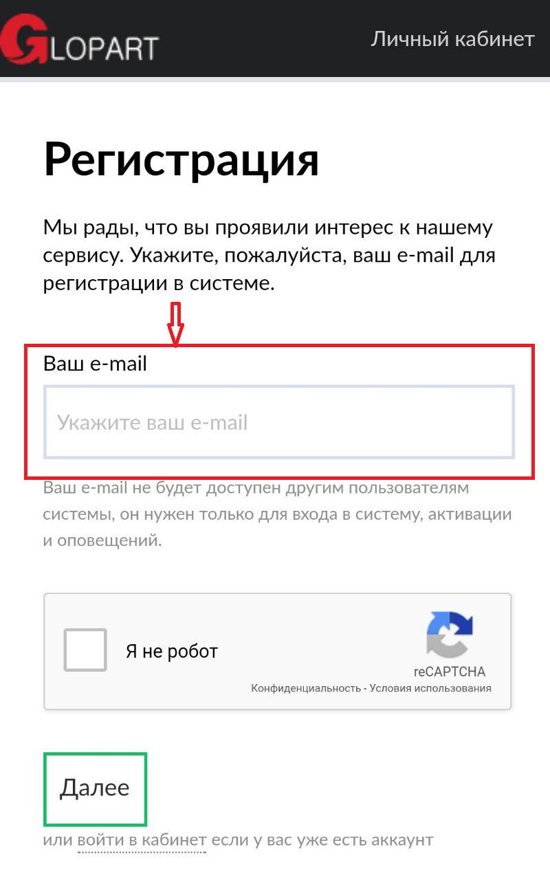 Глопарт-2