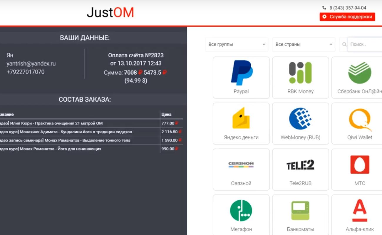 Сервис JustOm: автоматизация инфобизнеса