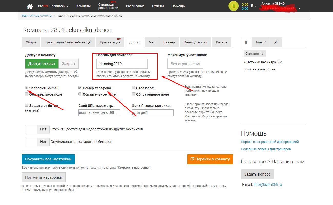 Бизон 365: проведение вебинаров и сервис для приёма платежей