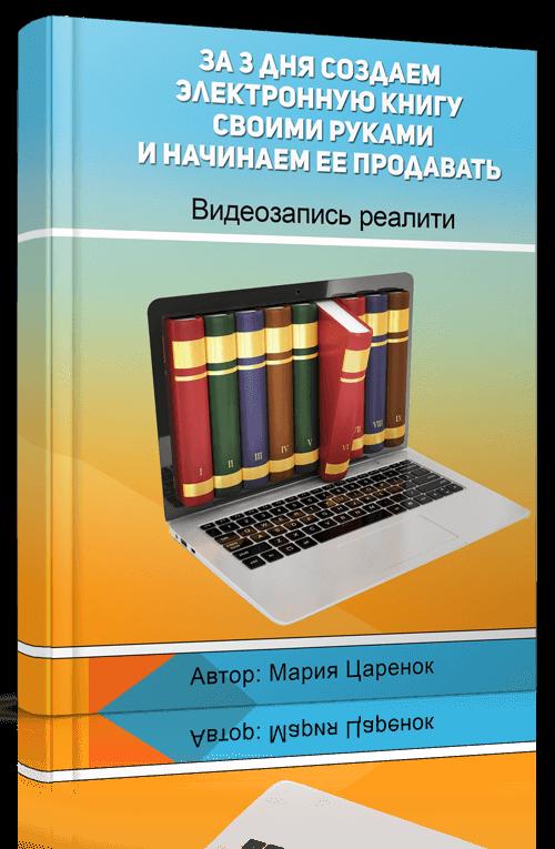 Продажа электронной книги