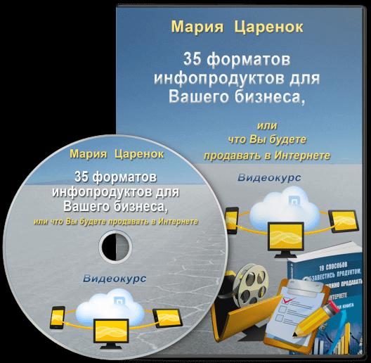 35 форматов инфопродуктов