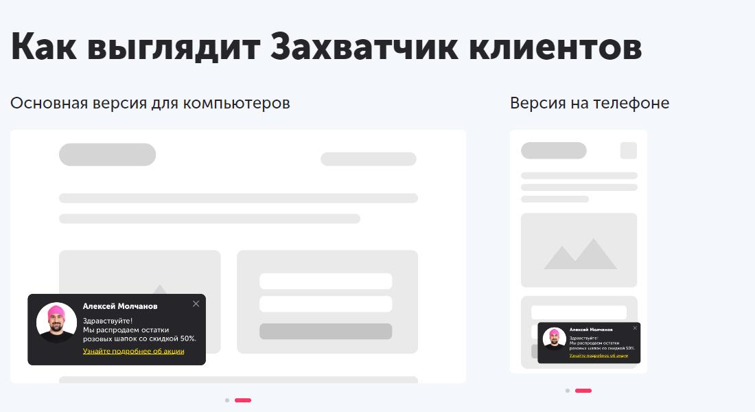 Envybox – увеличьте конверсию на сайте