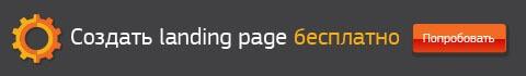 Создание сайтов через конструктор LP motor