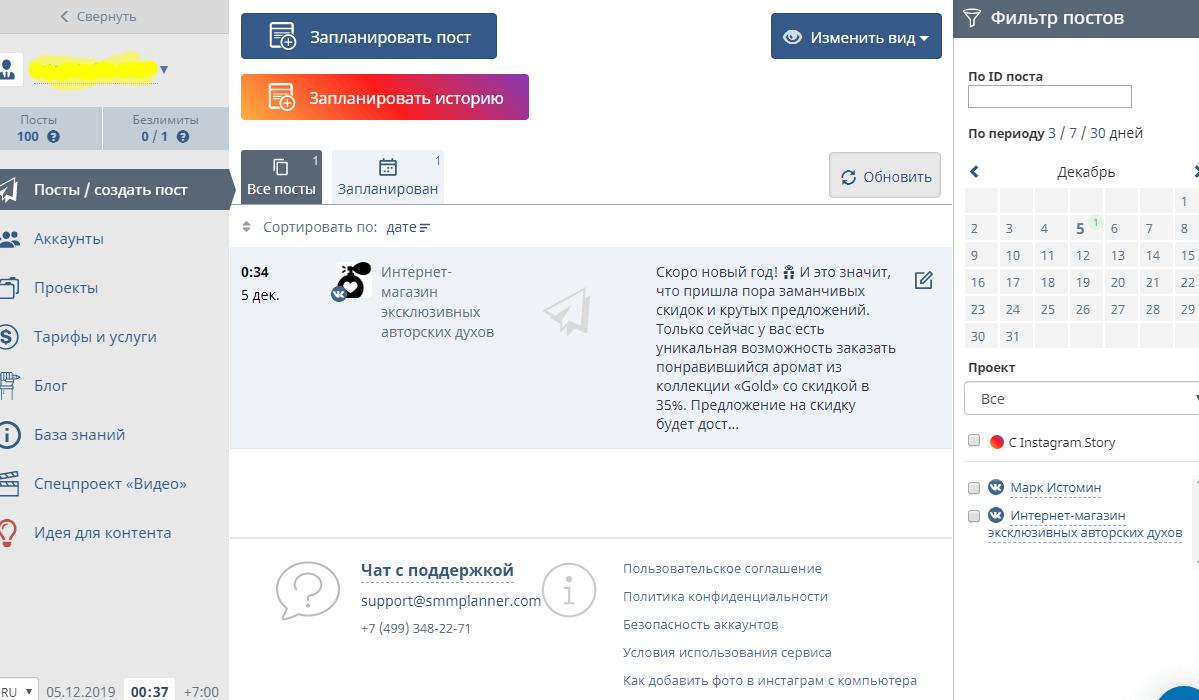 SMM Planner – продвижение в соц. сетях без границ