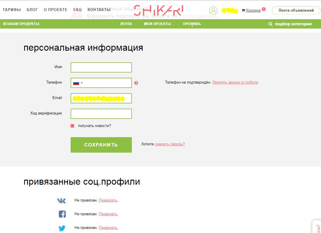 Shikari.do - сервис для поиска клиентов в соц. сетях