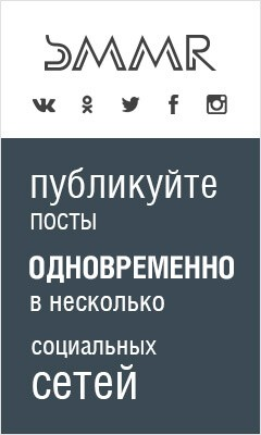 Отложенные посты в соц.сетях с SMMR