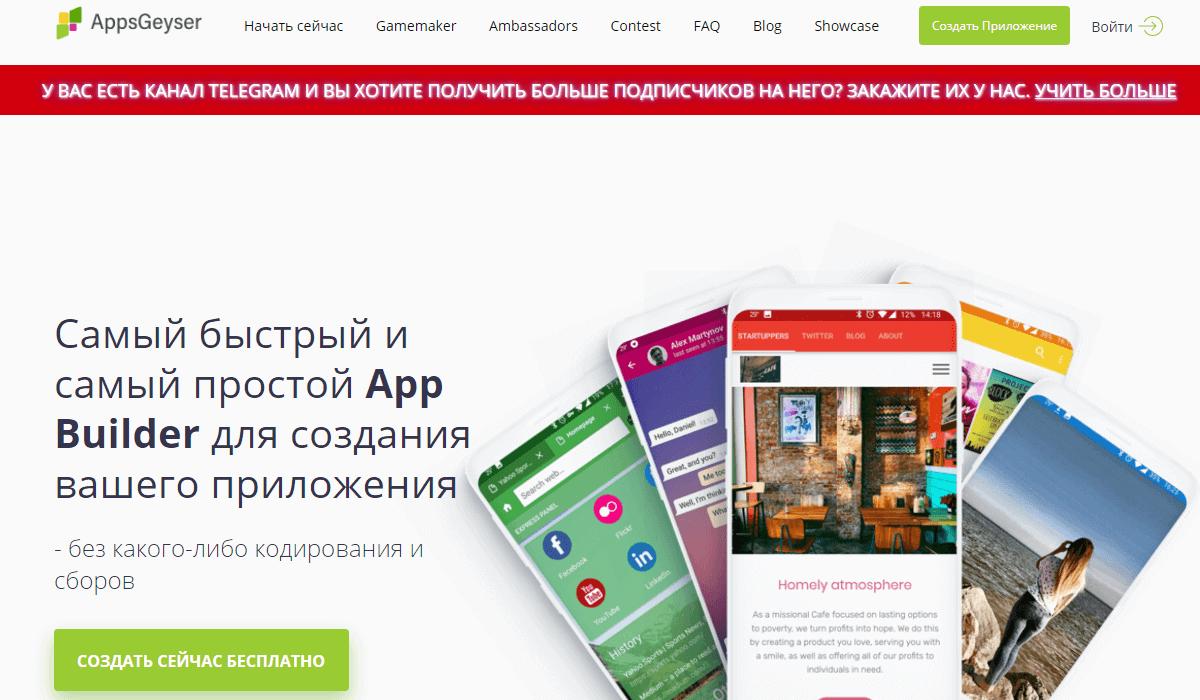 Топ лучших сервисов по созданию мобильных приложений