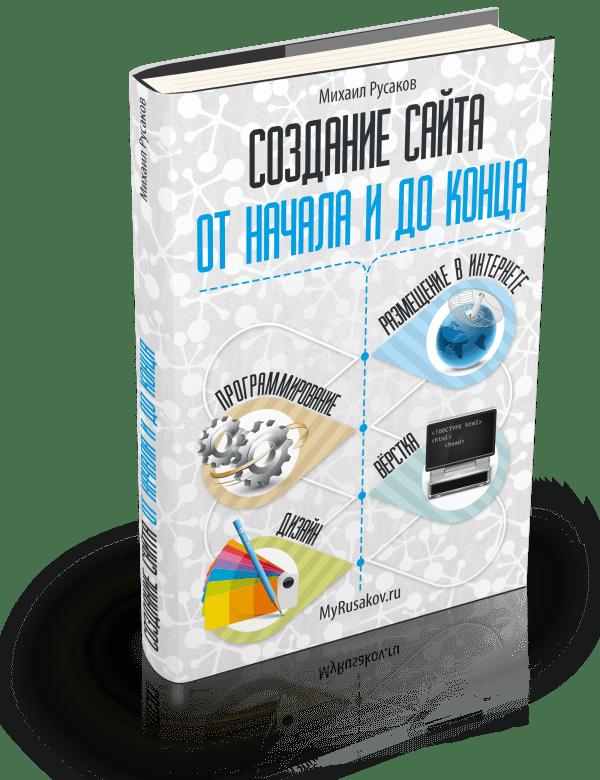 Видеокурсы Михаила Русакова