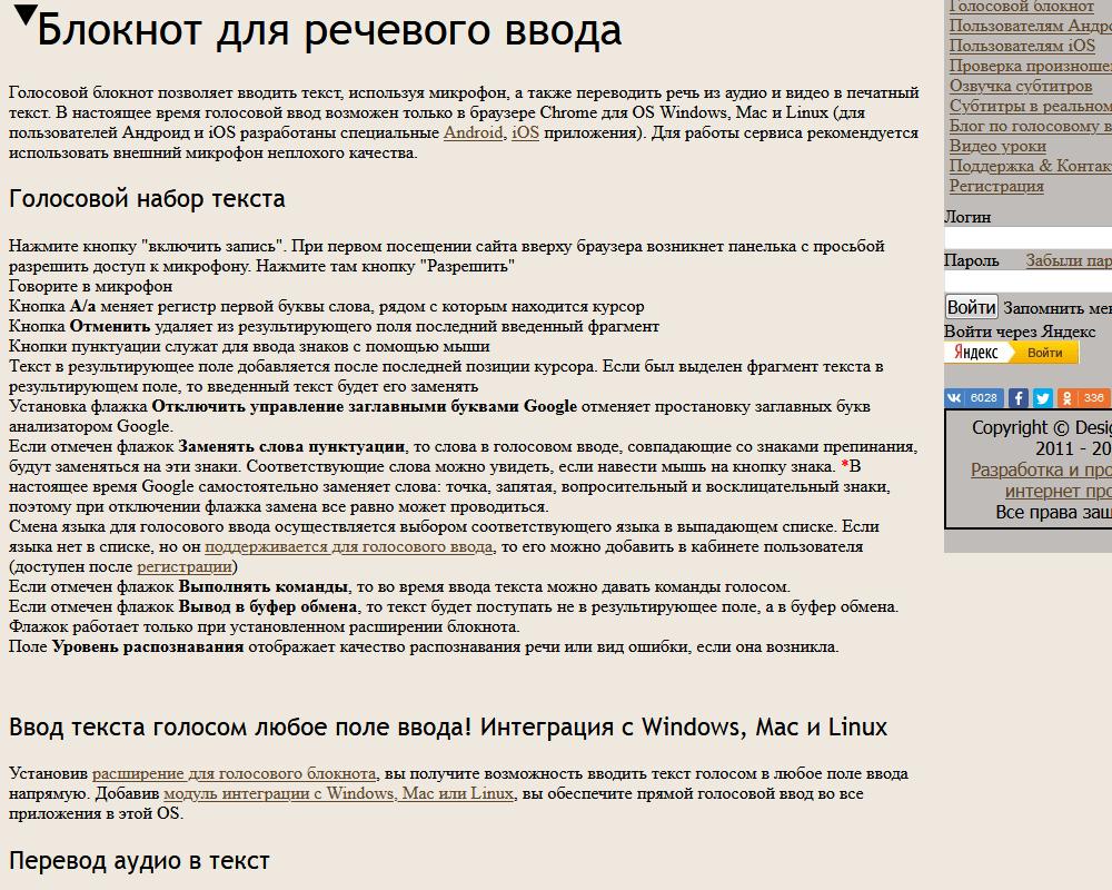 Программы и сервисы для работы с текстом