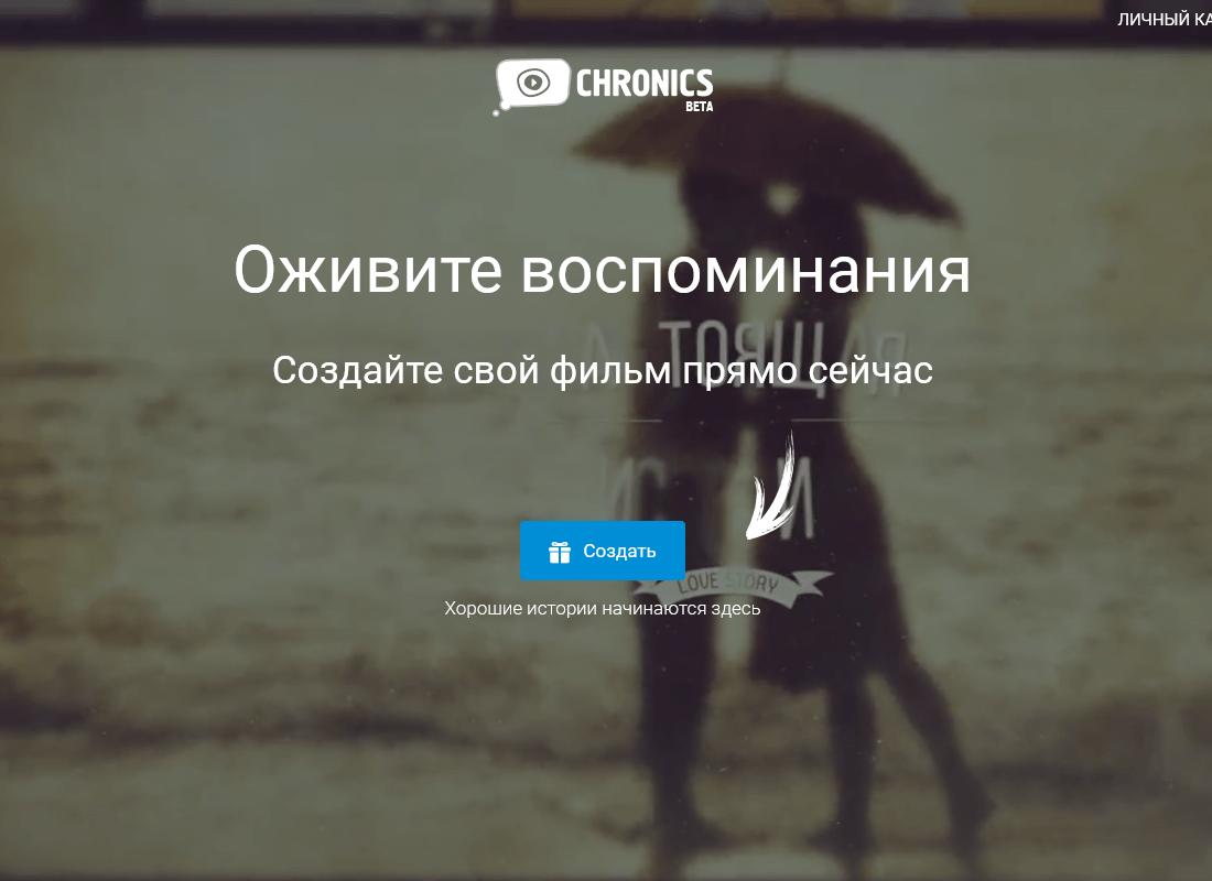 CHRONICS sozdajte svoj film