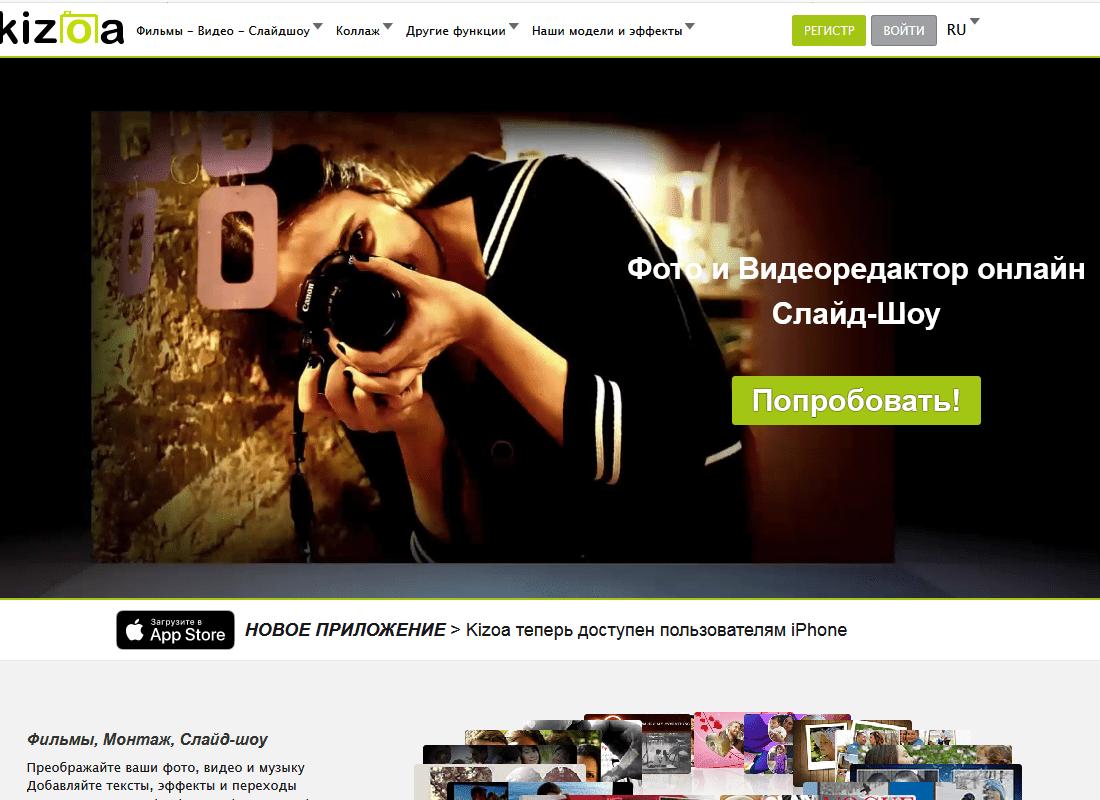 KIZOA foto i videoredaktor