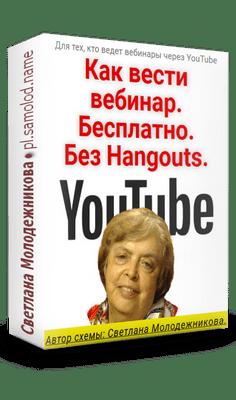Poluchite rabochuyu shemu provedeniya vebinarov v YouTube bez Hangouts