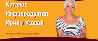 Usova Irina infoprodukty