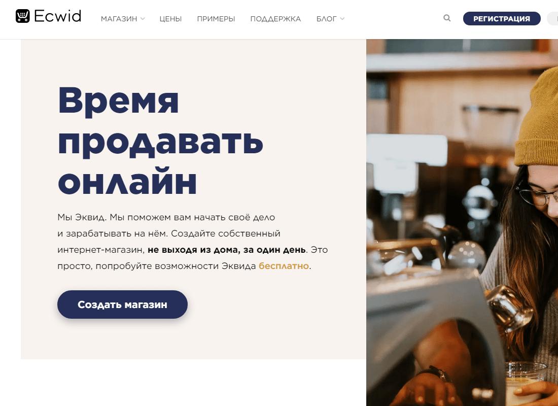 Ecwid_создать_магазин_