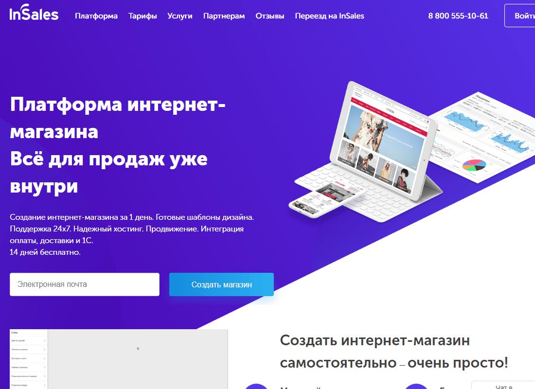 InSales_платформа_интернет-магазина_1