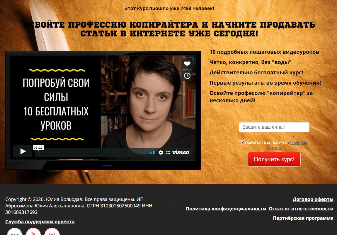 Рецепты отличных текстов от Юлии Волкодав