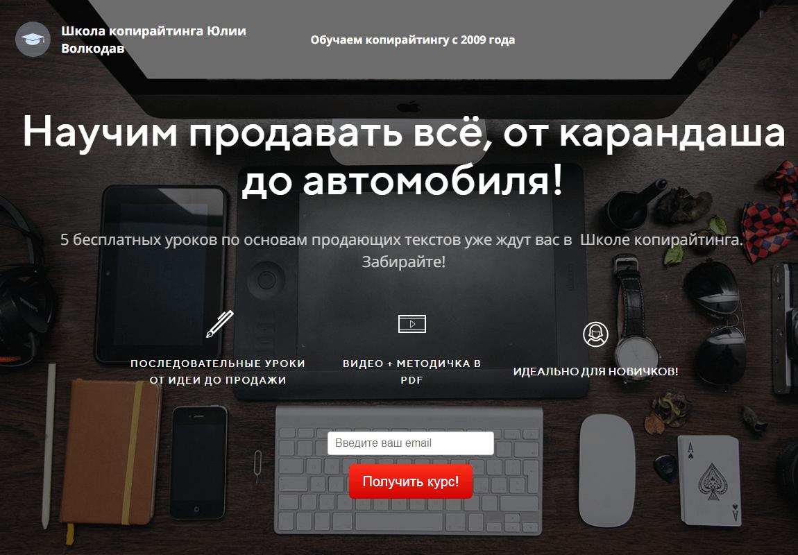 SHkola kopirajtinga YUlii Volkodav