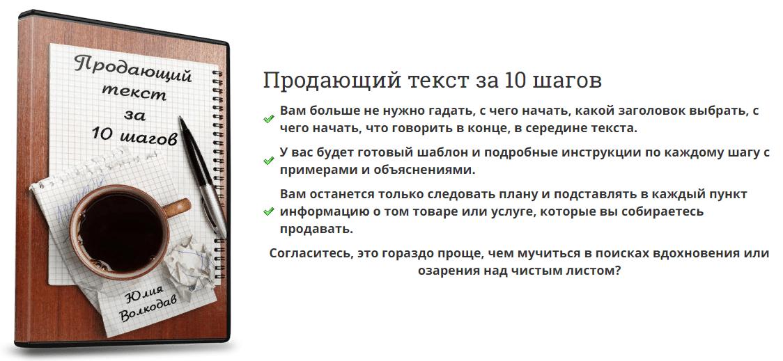 prodayuschiy tekst