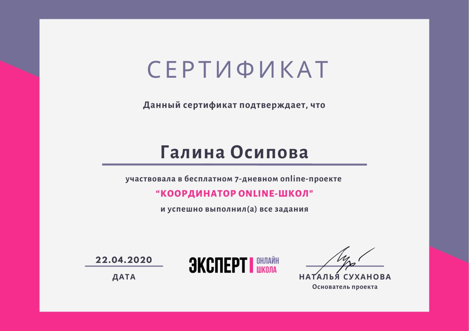 sertifikat marafon koordinator onlayn shkol