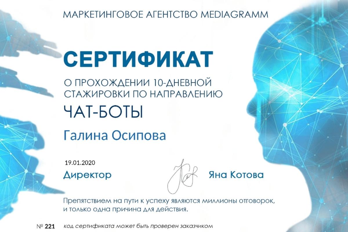 sertifikat o stazhirovke napravlenie chat boty