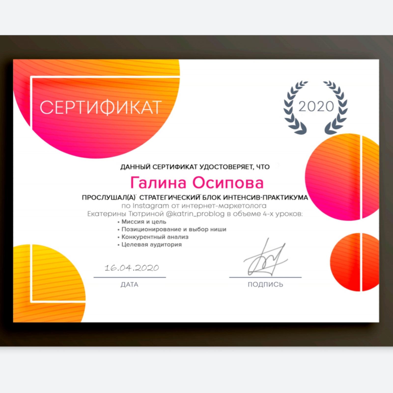 sertifikat po intensivu prautikumu po instagramm