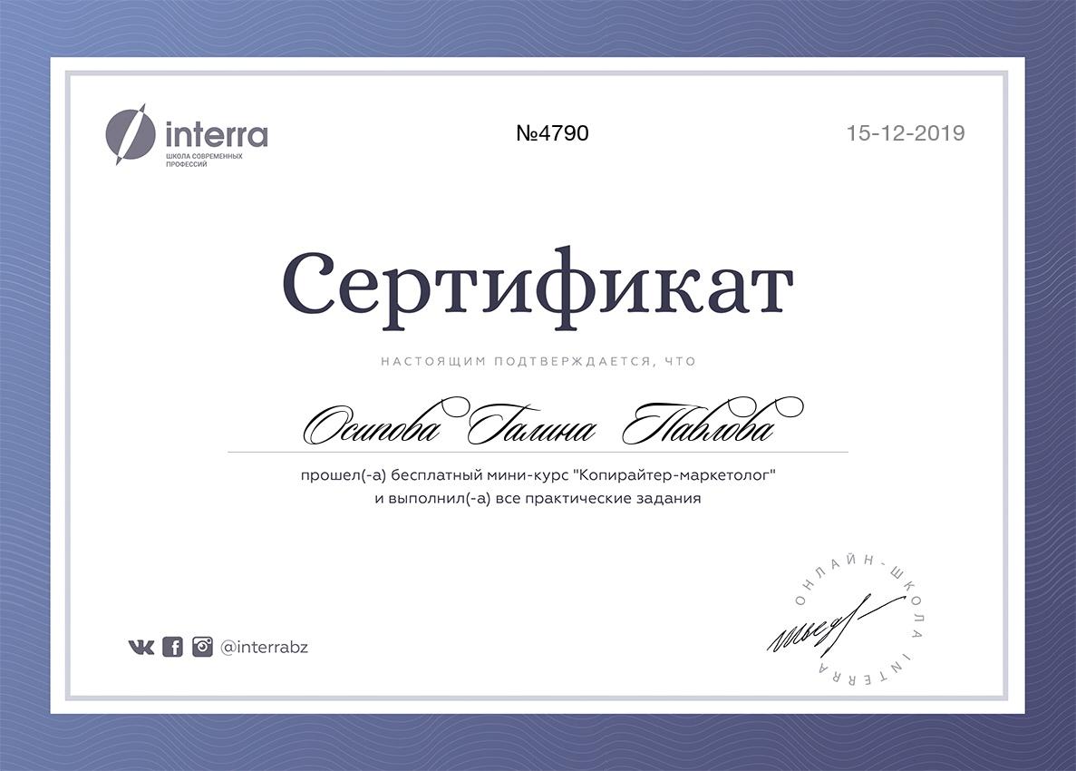 sertifikat po kursu kopirayter marketolog