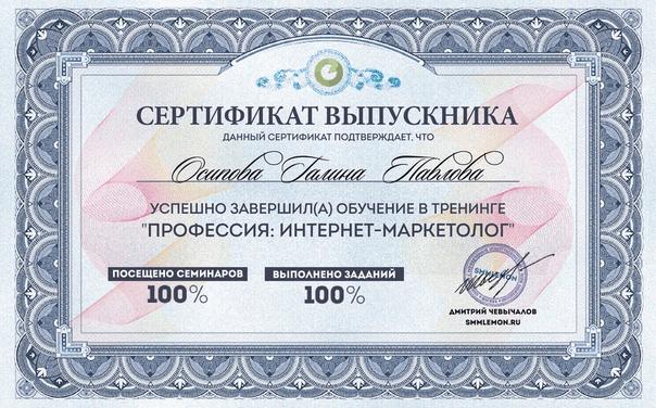 sertifikat po professii internet marketolog