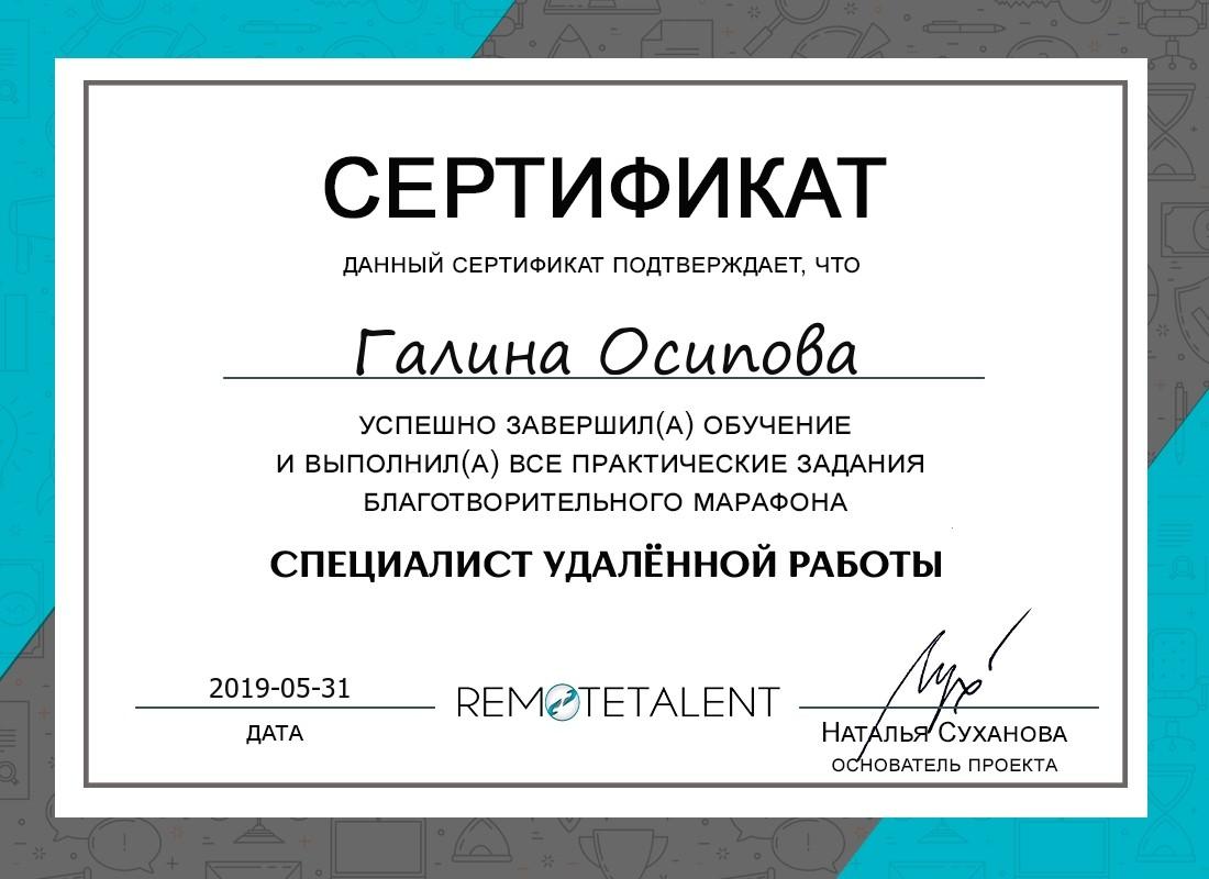 sertifikat spetsialist udalenoy raboty proekt remotetalent