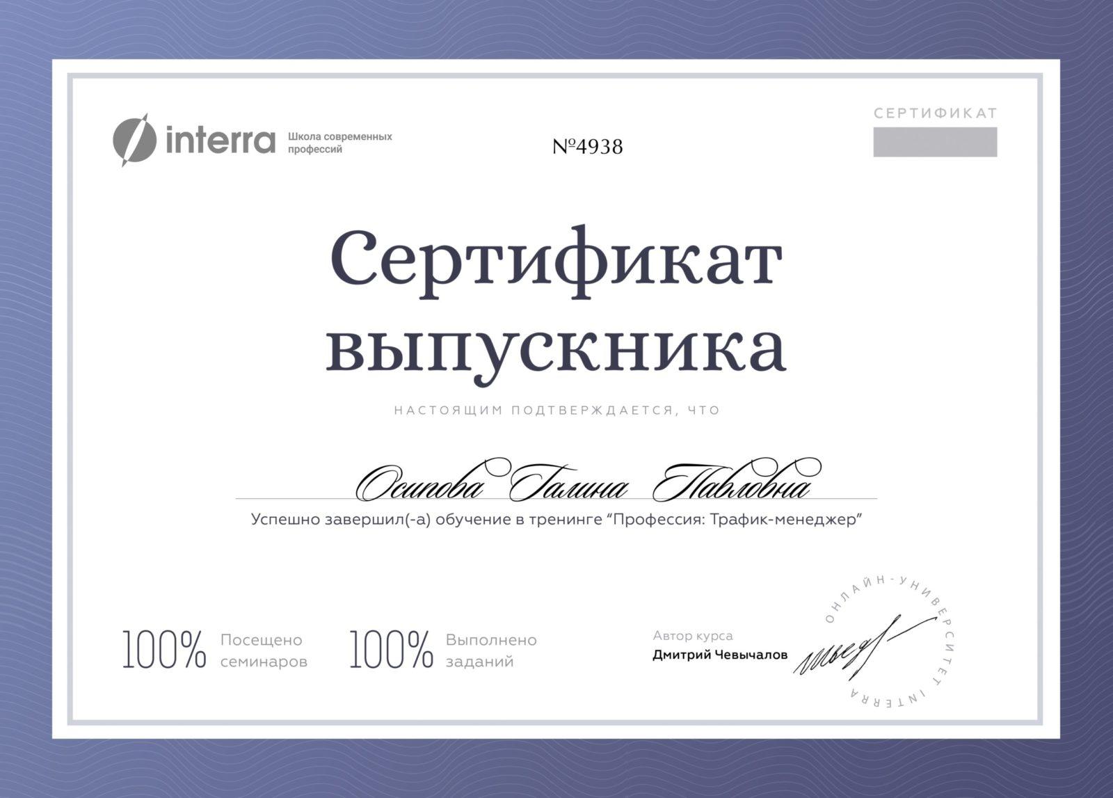 sertifikat trafik menedzhera scaled