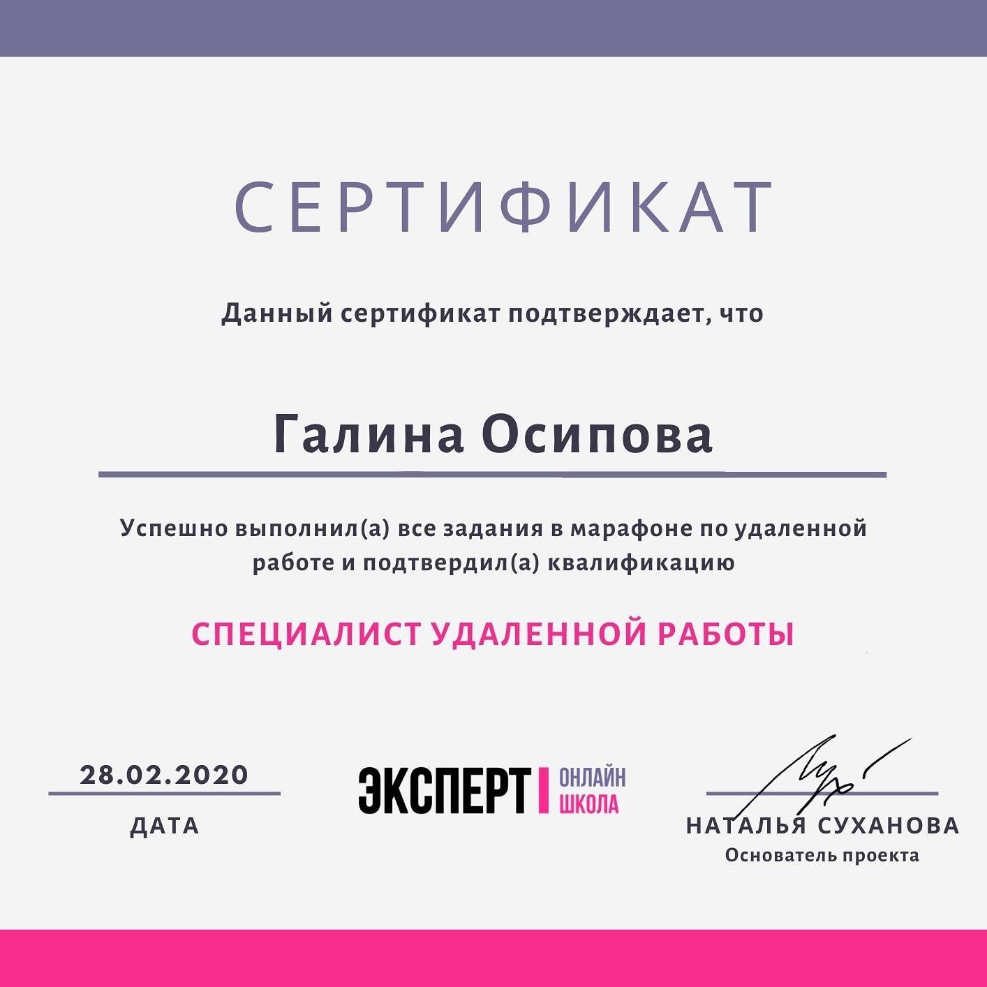 sertifikat udadennoy raboty proekt ekspert