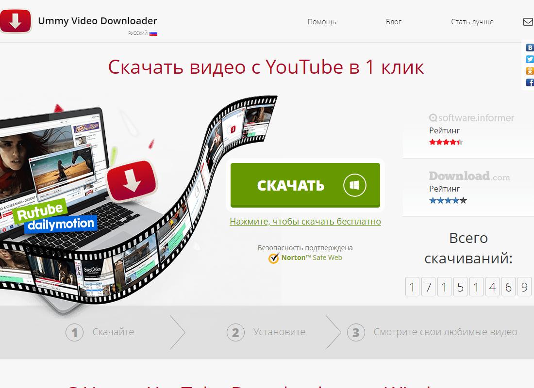 ummy video downlloader