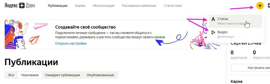 Как зарабатывать на Яндекс Дзен написанием статей