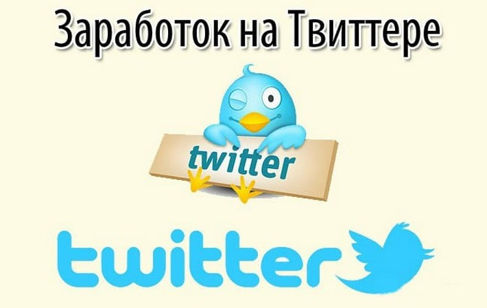 Как зарабатывать на Твиттере