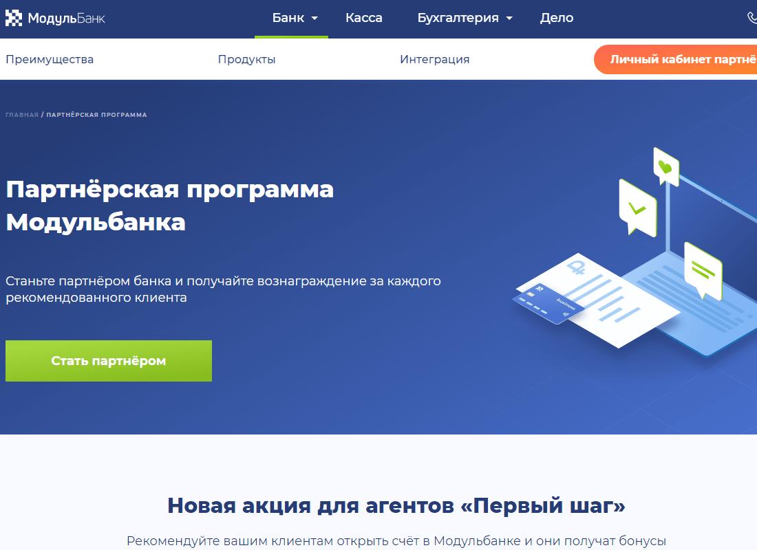 modulbank