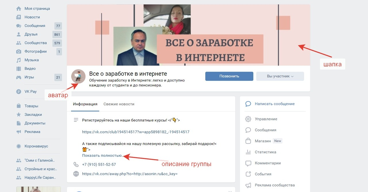 skrinshot v vkontakte