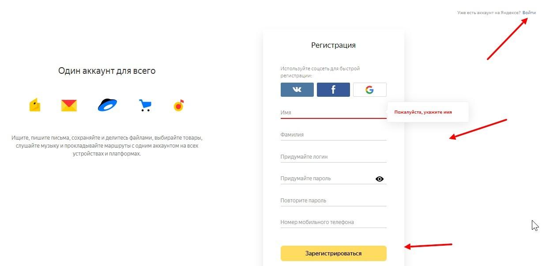 Как быстро создать Яндекс кошелек, как им пользоваться