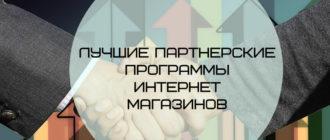 Лучшие партнерские программы Интернет магазинов и с покупкой товаров из Америки