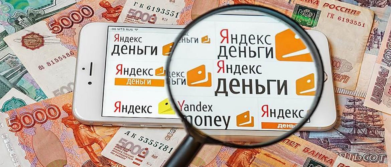 Как быстро создать Яндекс кошелек