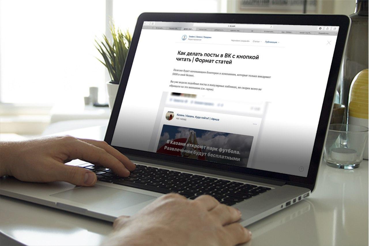 Как сделать легко и быстро статью для группы или личного профиля в ВК
