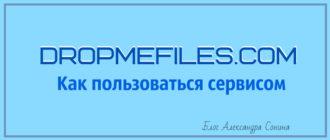 Dropmefiles.com, как пользоваться сервисом