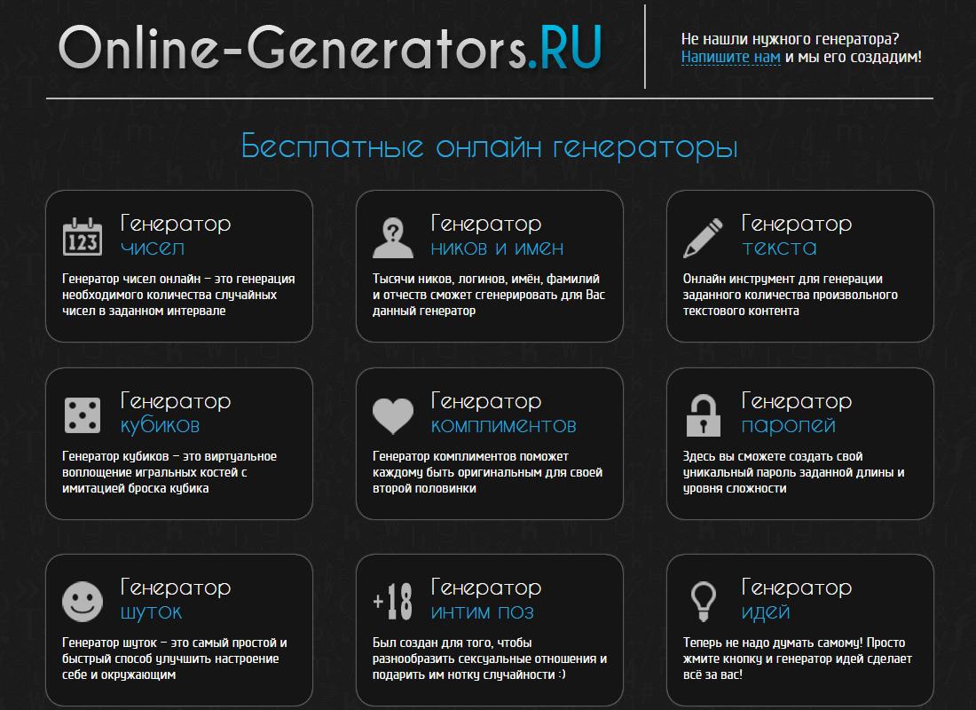online generators