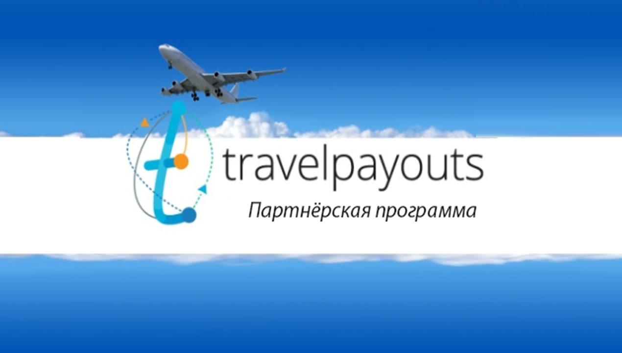 Партнёрские программы в сфере туризма