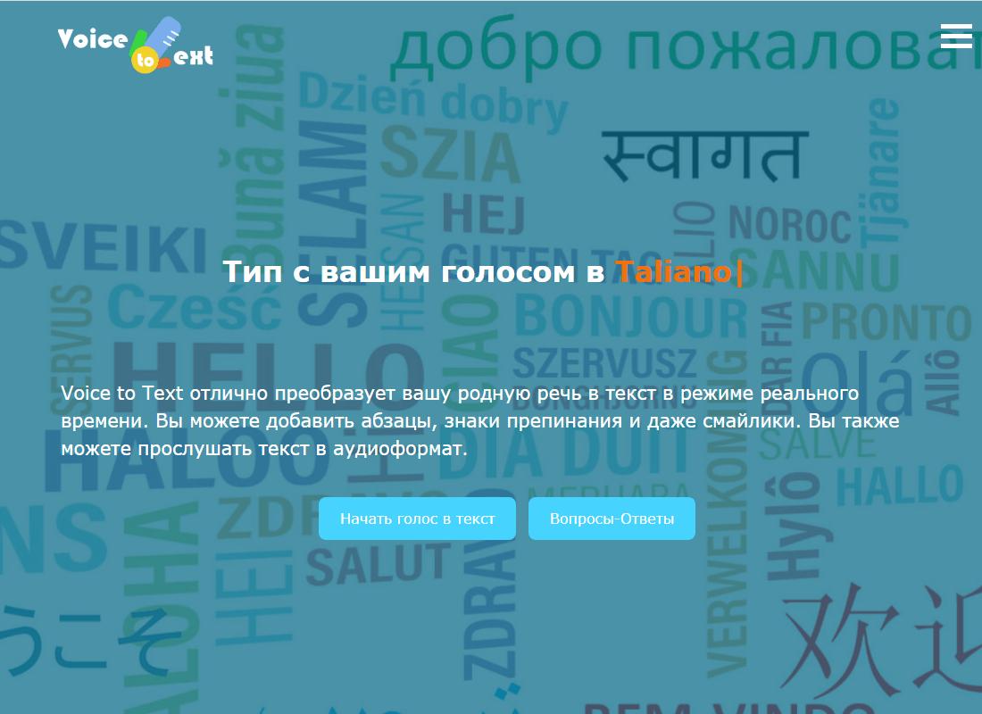 voicetotext