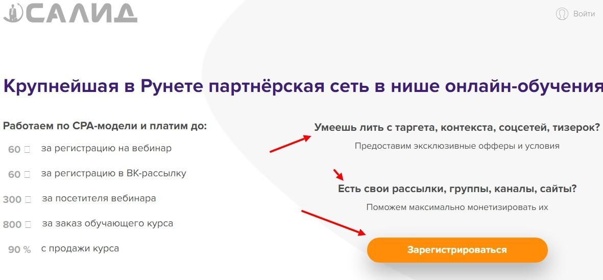 Партнерская СРА сеть с офферами Салид. Как заработать деньги на офферах
