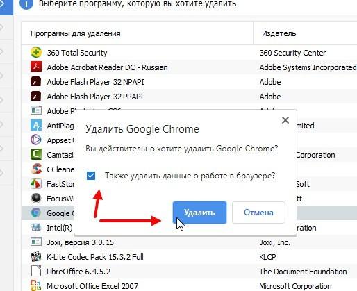Программы для удаления файлов с компьютера