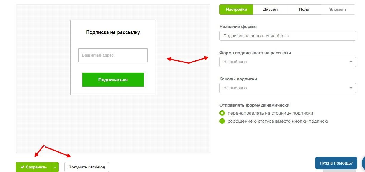 Как сделать форму подписки на сайт