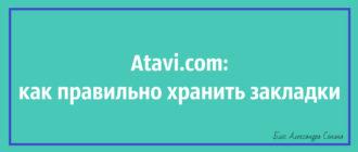 Atavi.com как правильно хранить закладки