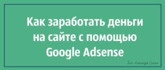 Как заработать деньги на сайте с помощью Google Adsense