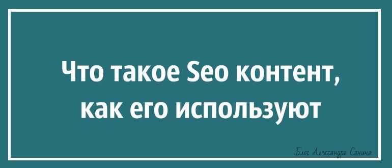 Что такое Seo контент, как его используют