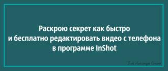 Раскрою секрет как быстро и бесплатно редактировать видео с телефона в программе InShot